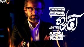 Aghzadeh Series  سریال آقازاده