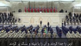 اردوغان در سخنرانی خود در باکو جمهوری آذربایجان قطعهای از ترانه معروف ارس (آراز) را خواند