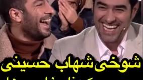 شوخی جنجالی شهاب حسینی در مورد کرونای خارجی ها