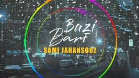 سامی جهانسوز - برف بازی (موزیک جدید 2020) (Sami Jahansooz - Barf Bazi (New Music 2020