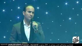 کنسرت خنده دار حسن ریوندی