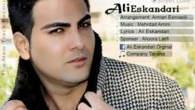 آهنگ فوق العاده زیبای علی اسکندری بنام (عشق خیابونی)