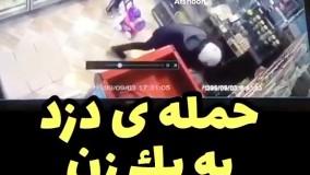 حمله دزد به یک زن در داخل مغازه و در حضور فروشنده ها