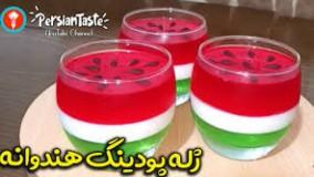 طرز تهیه پودینگ ژله ای هندوانه در جام : مخصوص شب یلدا