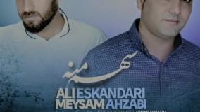 آهنگ جدید و شاد علی اسکندری و میثم احزابی بنام سهم منه