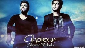 آهنگ جدید علی اسکندری و علیرضا راهب بنام غرور