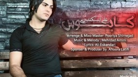 آهنگ فوق العاده زیبای علی اسکندری بنام کابوس