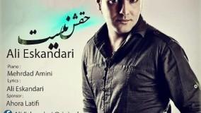 آهنگ فوق العاده زیبای علی اسکندری بنام حقش نیست