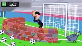 انیمیشن طنز بازی لیورپول 2-1 تاتنهام