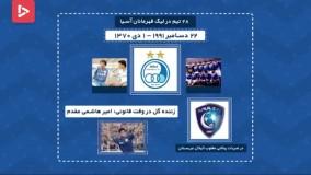نتایج تیم های ایرانی در فینال های لیگ قهرمانان آسیا