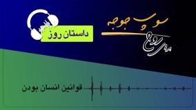 """2-31داستان روز """"قوانین انسان بودن"""""""