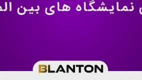 بلانتون در بیستمین نمایشگاه بین المللی لوازم خانگی تهران