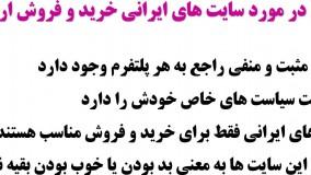 برترین سایت های خرید و فروش ارز دیجیتال و بیت کوین در ایران
