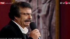 اجرای زیبای علیرضا افتخاری در برنامه دورهمی مهران مدیری  ؛ آهنگ ای الهه ی ناز