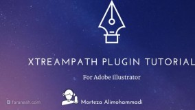 آموزش plugin xtreampath مخصوص illustrator
