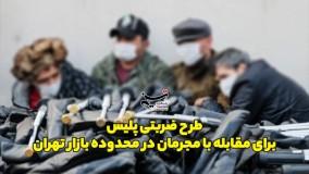 طرح ضربتی پلیس برای مقابله با مجرمان در محدوده بازار تهران