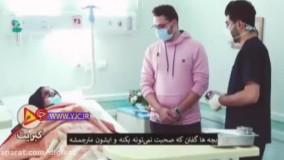 دوربین مخفی خنده دار ؛  غافلگیر شدن دیدنی پرستاران پس از ملاقات با همسرانشان
