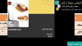 کباب پز تابشی چیتا دابل محصول تابش استیلا