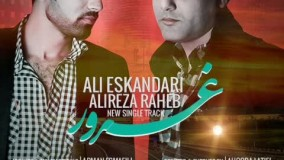آهنگ فوق العاده زیبای علی اسکندری و علیرضا راهب بنام غرور