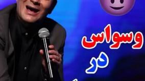 کلیپ طنز خنده دار حسن ریوندی