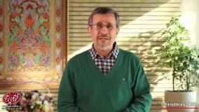 پیام احمدی نژاد به مناسبت کریسمس و آغاز سال نو میلادی به زبان انگلیسی