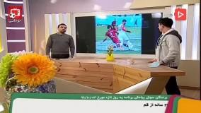 نگاهی به تاریخچه آبگرفتگی در فوتبال ایران
