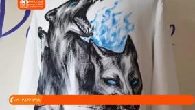 نقاشی روی پارچه ::: کشیدن طرح گرگ بر روی هودی