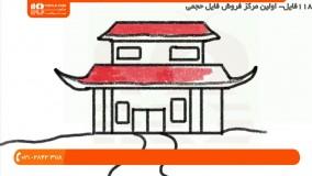 آموزش کشیدن طرح خانه چینی دو طبقه به کودکان