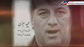 گرامیداشت خاطره درگذشتگان ورزش ایران
