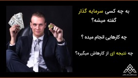 آموزش بورس رایگان در شیراز | موسسه آوای مشاهیر | فعالان بازار سرمایه