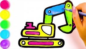 آموزش نقاشی به کودکان - ماشین حفاری و خاکبرداری