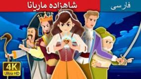 داستان های فارسی - شاهزاده ماریانا