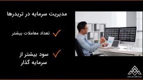 مبانی مدیریت سرمایه در بورس | موسسه آوای | مشاهیر
