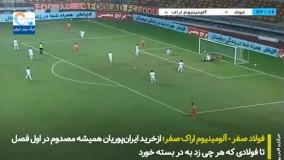 کلیپی از نکات مهم هفته چهارم لیگ برتر فوتبال