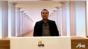صحبت های جناب آقای مجید گرجیان در مورد آکادمی مهراز