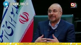 قالیباف : آقای روحانی ما هول نشدیم ، ٧سال است منتظریم!