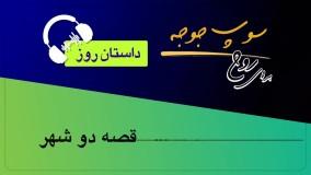 """#داستان_روز """"قصه دو شهر"""""""