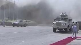 تصاویر لحظه انفجار در فرودگاه عدن پس از فرود هواپیمای نخستوزیر و وزرای یمن