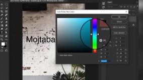 نوشتن متن روی دیوار در فتوشاپ | Write text on the wall in Photoshop