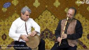 دو نوازی نی و تنبک در آواز ابوعطا ؛  آموزش تنبک