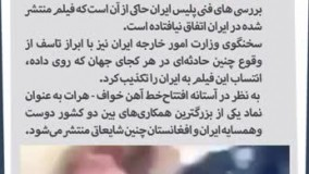 شایعه ضرب و شتم چند افغانستانی توسط ایرانیها