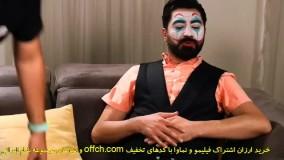 شام ایرانی با تم جوکر به میزبانی مهدی کوشکی