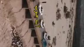 تصاویری از میزان سیلاب ورودی به استان بوشهر