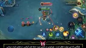 معرفی قهرمان اورانوس | موبایل لجندز فارسی