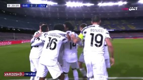 خلاصه بازی بارسلونا 0 - یوونتوس 3