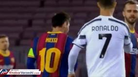 لحظه رویارویی مسی و رونالدو پس از ۲ سال