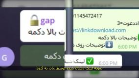 سورس ربات عضو کردن اجباری برای گروه تلگرام(روش جدید)
