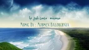 آهنگ (بی کلام) آهنگساز : محسن بلوچ نیا