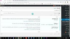 آموزش تغییر یکجا آدرس ها در وردپرس