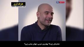 گواردیولا: حتی پس از کسب سه گانه با بارسلونا نیز خود را بهترین مربی دنیا نمی دانستم